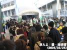 万博八草駅