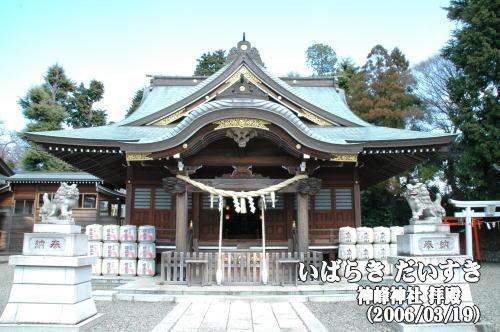 神峰神社_拝殿(茨城県日立市)