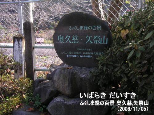 ふくしま緑の百景 奥久慈・矢祭山