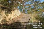 矢祭山登山