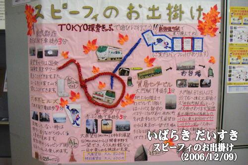 スピーフィのお出掛け TOKYO探索きっぷ編(TXつくば駅構内/茨城県つくば市)