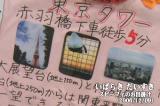 スピーフィのお出掛け 東京タワー(都営大江戸線 赤羽橋駅)
