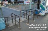 鹿島鉄道鉾田線 東田中駅(茨城県石岡市東光台)