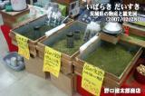 野口徳太郎商店_茨城県の観光と物産展_松坂屋上野店
