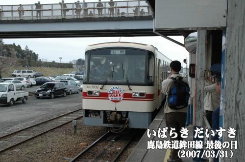 鹿島鉄道鉾田線_廃線最後の日_石岡駅