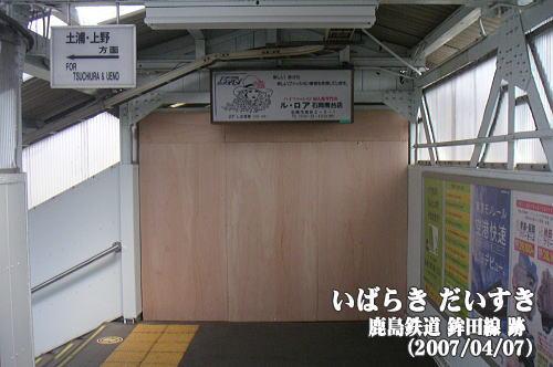 廃線_鹿島鉄道鉾田線(茨城県石岡市)