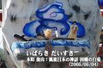 日立神峰大祭禮 日立風流物 本町「因幡の白兎」
