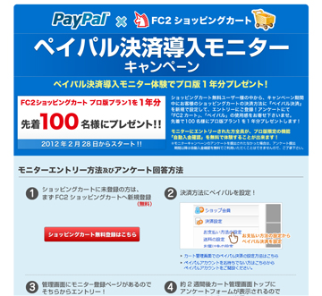 info-cart201202.jpg
