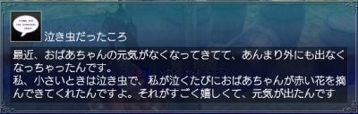 思い出の花・情報2