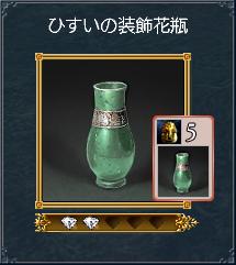 ひすいの装飾花瓶