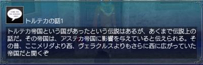 古代の戦士たち・情報2