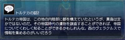 古代の戦士たち・情報3