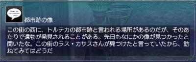 古代の戦士たち・情報4