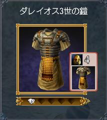 ダレイオス3世の鎧