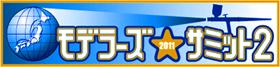 モデラーズ☆サミット2 2011