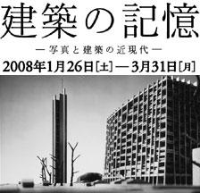 建築の記憶展
