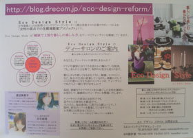 女性視点の家づくり・エコデザインスタイル