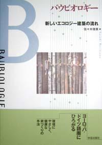 バウビオロギーの本