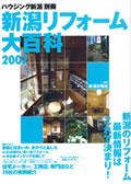 柿野の自然の家・雑誌掲載