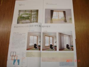 TOSO(トーソー)インテリアウインドウ(エコ内窓)などのカタログ