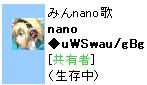 nano◆nano/s/Y/U