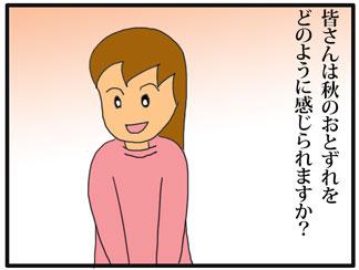 感じる秋01