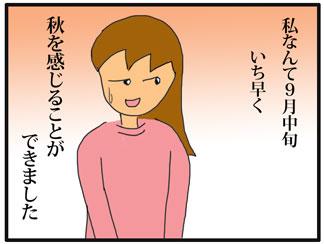 感じる秋03