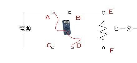 ヒーター電圧測定1