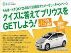 【応募384台目】:トヨタ 「プリウス」 懸賞応募完了!