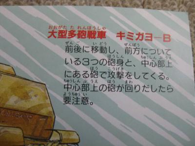 漢字もルビも間違ってる