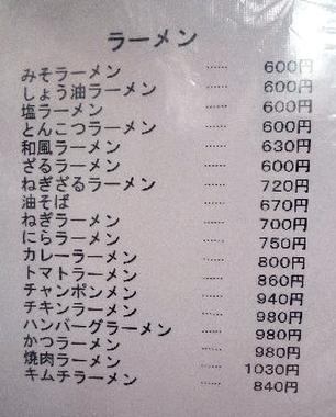 焼肉ラーメン トカw