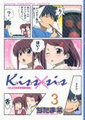 kiss×sis キスシス 第3巻初回限定版 アフィ用