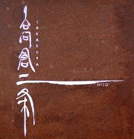 高倉二条 ロゴ