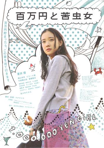 ON AIR#925 百万円と苦虫女(2008 日本 121分 7/27 シネ・リーブル池袋にて)