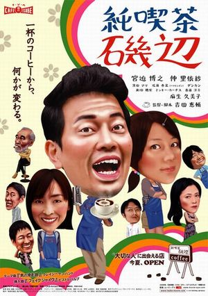ON AIR#927 純喫茶磯辺(2008 日本 113分 7/28 テアトル新宿にて)