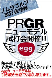 ノムラゴルフプロギア試打会