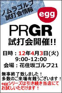 PRGR春の試打会へ