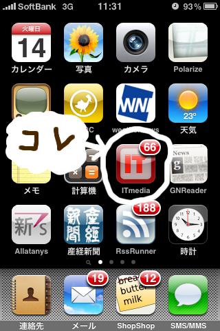 初めてのiPhone♪ iPhone 3GSの感想。その8