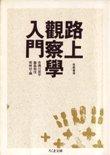 赤瀬川原平 他編  「路上観察学入門」  の読書感想。