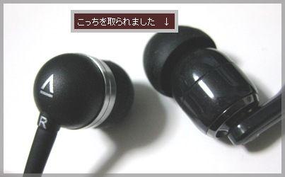 カナル型イヤホン フィリップス SHE9700 と Creative EP-630 の感想♪ その2