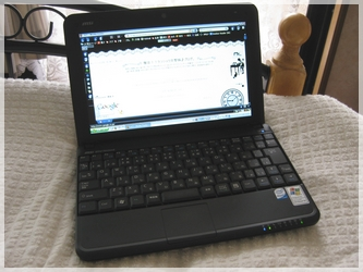 MSI Wind Netbook U100 Vogue さんの感想。その14