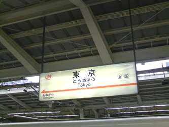 隊員、久々の東京です。