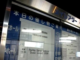 大阪市立大学交響楽団 チャイコフスキー交響曲第4番他 のコンサート感想。