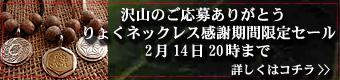 ryokutopsale-banner.jpg