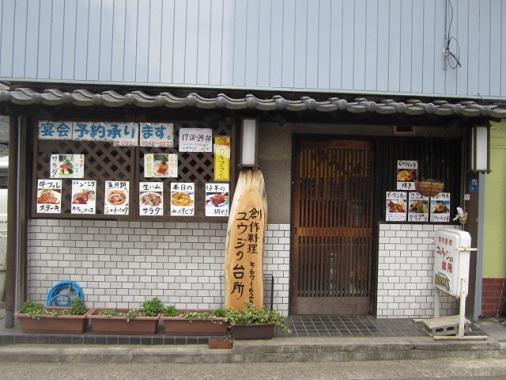 0304-shuku1.jpg