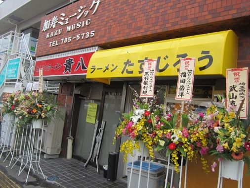 tasujiro1.jpg