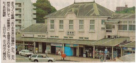 折尾駅、移築復元へ