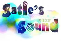 Satie's Sound莎缇之音