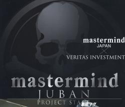 mastermind JUBAN