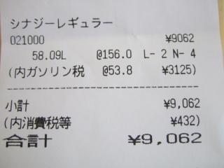 エクシーガ燃費